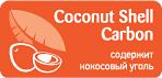 Кокосовый активированный уголь