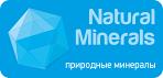 Природные минералы
