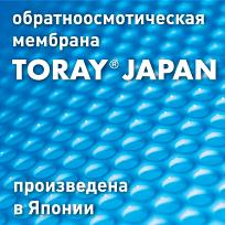 Высокоселективная обратноосмотическая мембрана Toray